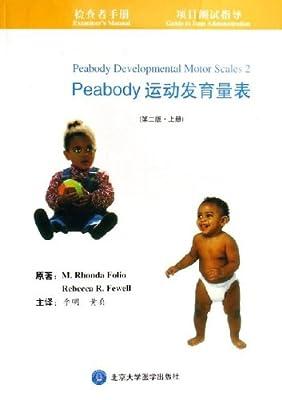 检查者手册•项目测试指导:Peabody运动发育量表.pdf