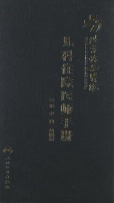 北京协和医院儿科住院医师手册.pdf