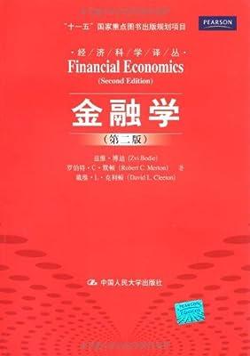 金融学.pdf