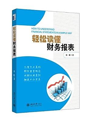 轻松读懂财务报表.pdf