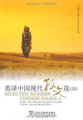 英译中国现代散文选4.pdf
