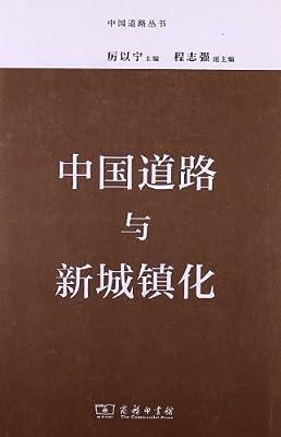 中国道路与新城镇化.pdf