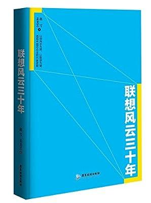 联想风云三十年.pdf