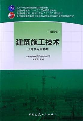 建筑施工技术.pdf