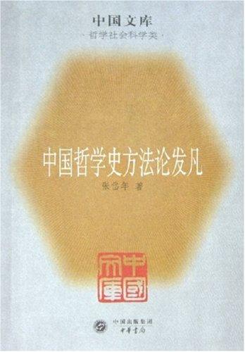 中国哲学史方法论发凡/张岱年下载