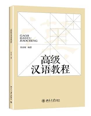 高级汉语教程.pdf