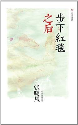 张晓风经典作品系列:步下红毯之后.pdf