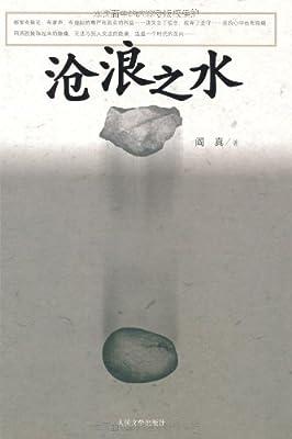 沧浪之水.pdf