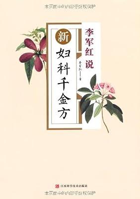 李军红说:新妇科千金方.pdf