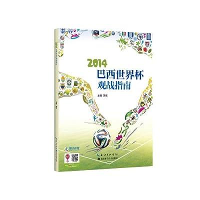 2014巴西世界杯观战指南.pdf