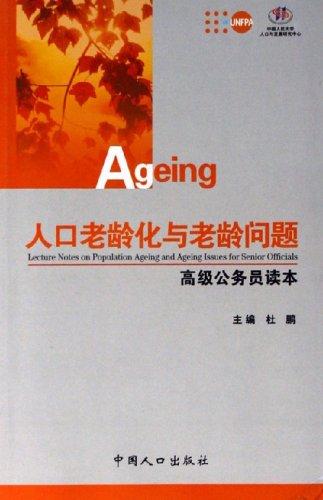 欧洲人口为什么老龄化-人口老龄化与老龄问题 高级公务员读本