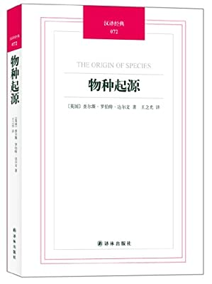 汉译经典072:物种起源.pdf