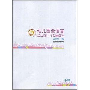 (一)全语言   (二)学前全语言教育