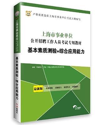 华图•上海市事业单位公开招聘工作人员考试专用教材:基本素质测验+综合应用能力.pdf