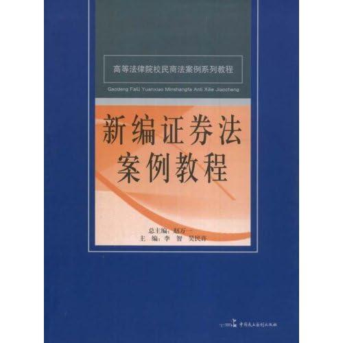 新编证券法案例教程