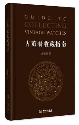古董表收藏指南.pdf
