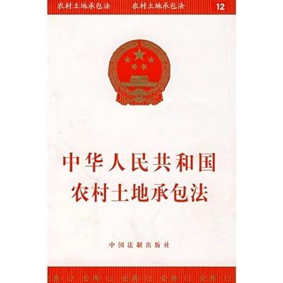 金典系列12:中华人民共和国农村土地承包法.pdf