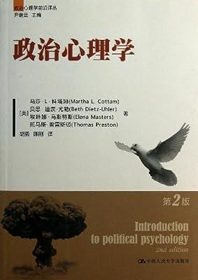 政治心理学.pdf