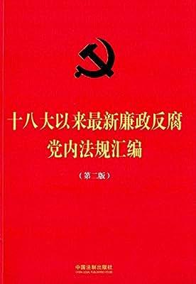 十八大以来最新廉政反腐党内法规汇编.pdf