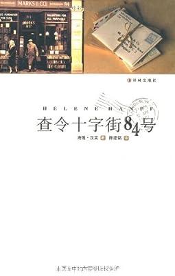 查令十字街84号.pdf