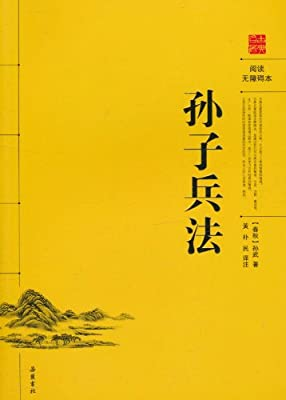 阅读无障碍本:孙子兵法.pdf