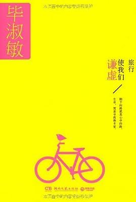 毕淑敏散文全集:旅行使我们谦虚.pdf