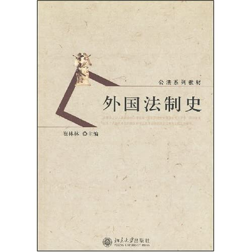 外国法制史/公法系列教材