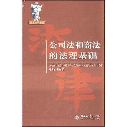 公司法和商法的法理基础/世界法学译丛