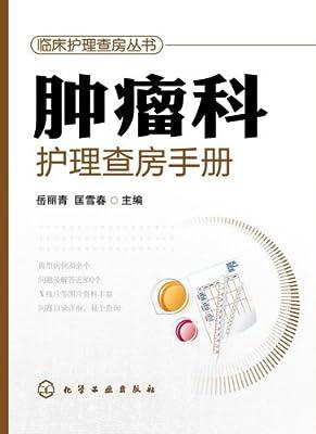 肿瘤科护理查房手册.pdf