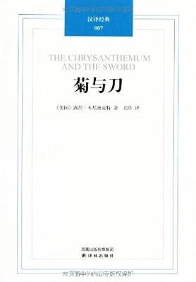 汉译经典007:菊与刀.pdf