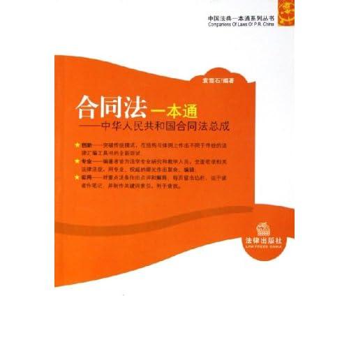 合同法一本通--中华人民共和国合同法总成/中国法律一本通系列丛书