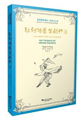 全球最经典的一百本少儿书:杜利特医生航行记.pdf