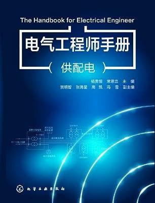 电气工程师手册.pdf