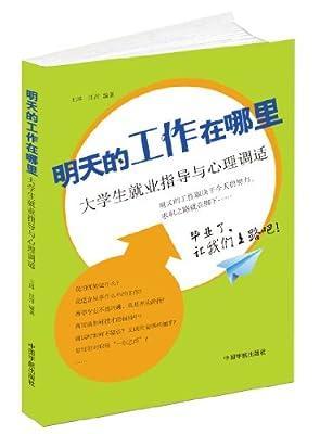 明天的工作在哪里:大学生就业指导与心理调适.pdf