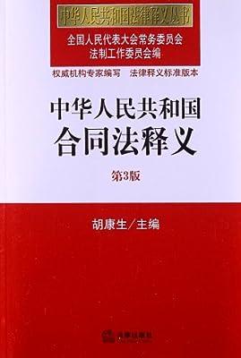 中华人民共和国合同法释义.pdf