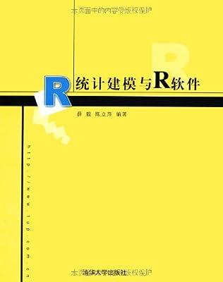 统计建模与R软件.pdf