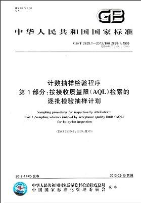 中华人民共和国国家标准:计数抽样检验程序第1部分按接收质量限检索的逐批检验抽样计划.pdf