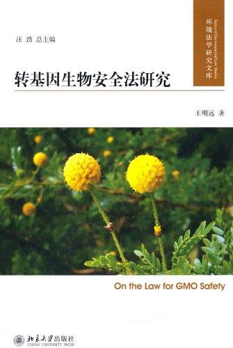 环境法学研究文库:转基因生物安全