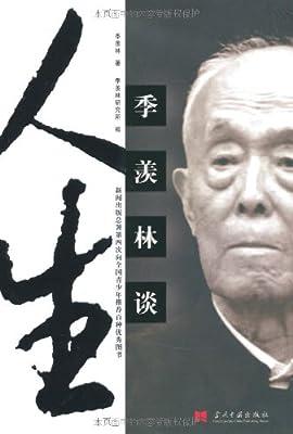 季羡林谈人生.pdf
