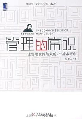 管理的常识:让管理发挥绩效的7个基本概念.pdf