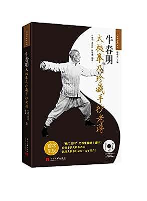 牛春明太极拳及珍藏手抄老谱.pdf