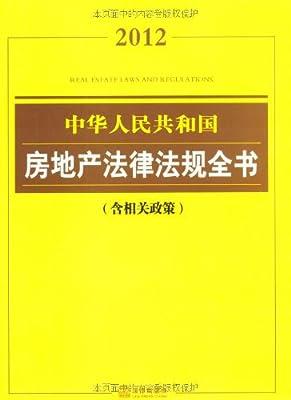2012中华人民共和国房地产法律法规全书.pdf