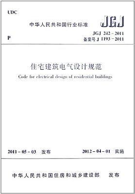 住宅建筑电气设计规范JGJ 242-2011.pdf