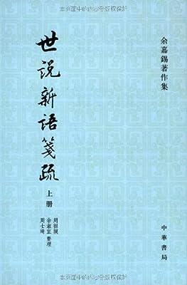 世说新语笺疏:余嘉锡著作集.pdf