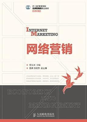 网络营销.pdf