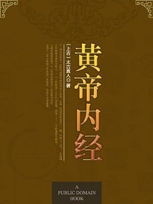 黄帝内经.pdf