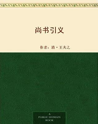 尚书引义.pdf