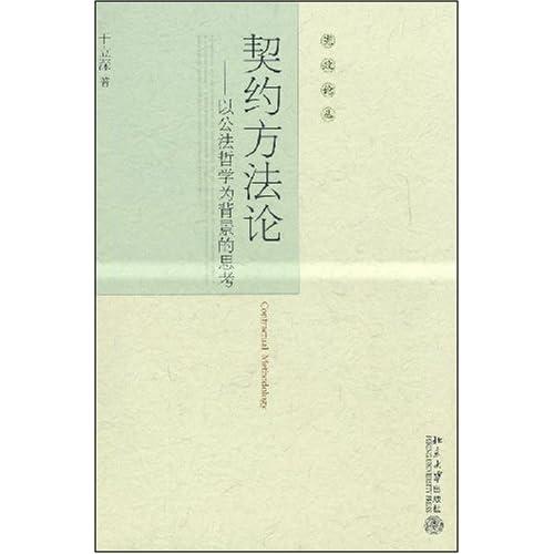 契约方法论--以公法哲学为背景的思考/宪政论丛