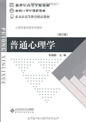 普通心理学.pdf