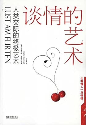 人类交际的终极艺术:谈情的艺术.pdf
